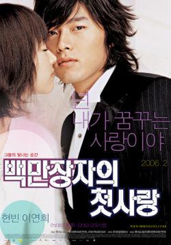 http://asianwiki.com/images/thumb/d/da/A_Millionaire's_First_Love.jpg/250px-A_Millionaire's_First_Love.jpg