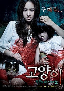 the cat 2011 korean movie asianwiki the cat 250x356
