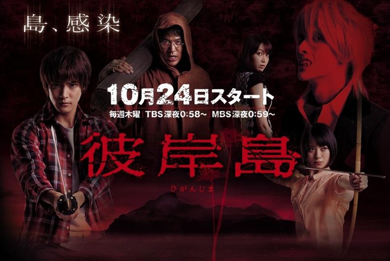 http://asianwiki.com/images/thumb/f/f2/Higanjima-drama-p1.jpg/800px-Higanjima-drama-p1.jpg